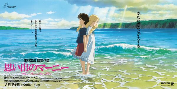 "Studio Ghibli says goodbye with ""When Marnie Was There"" [Spoiler-Free Review]"